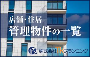 店舗・住居の管理物件の一覧 | 株式会社TKプランニング