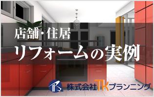 店舗・住居のリフォーム実例 | 株式会社TKプランニング